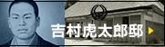 吉村 虎太郎邸