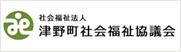 津野町社会福祉協議会