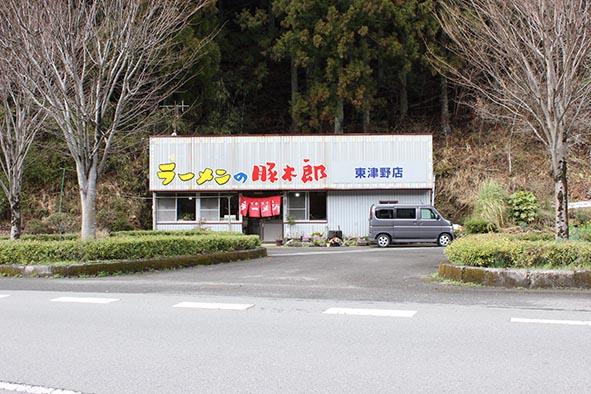 豚太郎 東津野店