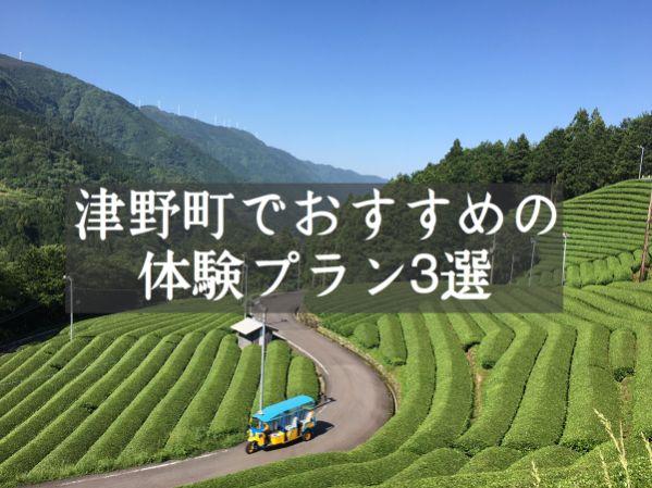 津野町でおすすめの体験プラン3選